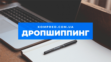 Сотрудничество по дропшиппингу мебель и металлоконструкции в Украине