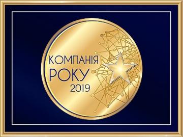Компред Україна Компанія року 2019