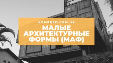 Малые архитектурные формы (МАФ) в Украине