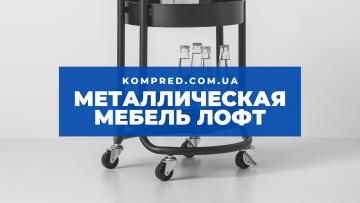 Металлическая мебель лофт