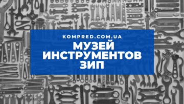 Музей инструментов ЗИП