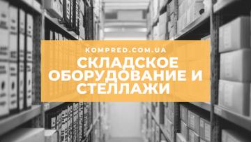 Складское оборудование и стеллажи в Украине