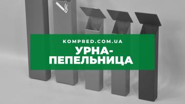 Урна пепельница в Украине