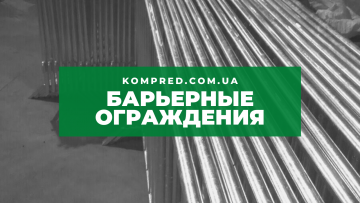 Временные, барьерные, дорожные ограждения в Украине